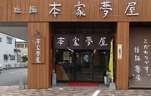鳥取扇町店外観画像