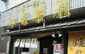 鳥取西町店外観画像
