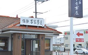 米子旗ヶ崎店外観画像