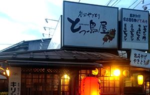 鳥取東店外観画像