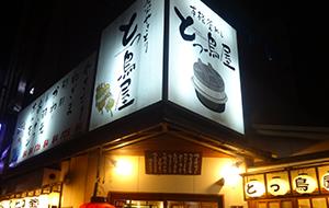 鳥取末広店外観画像