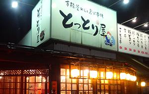 鳥取湖山店外観画像