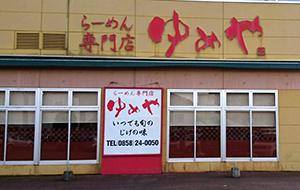 倉吉店外観画像