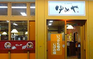 イオンモール津山店外観画像
