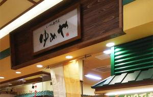 イオンモール鳥取北店外観画像